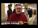 Александр Васильев – всемирно известный историк моды